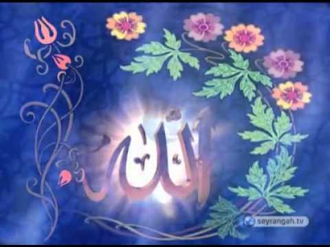 Allah'ın Esmaları 1. Allah isminin anlamı, Allah ne demek