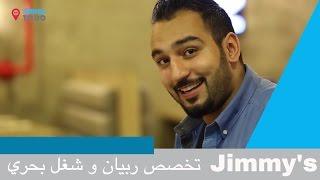 Things To Do | Jimmys | مطعم متخصص بالربيان و الأكلات البحرية