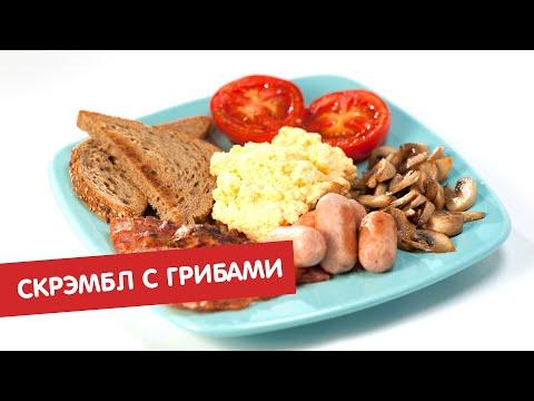 Скрэмбл с грибами, беконом и сосисками | Яйца в профиль и анфас