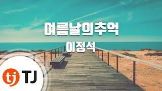 [TJ노래방] 여름날의추억 - 이정석 / TJ Karaoke