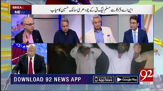 Special Transmission 9:00 PM | By-Election 2018 Pakistan| 14 Oct 2018 | 92NewsHD
