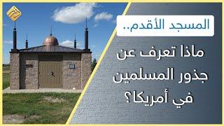 المسجد الأقدم.. ماذا تعرف عن جذور المسلمين في أمريكا