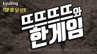 [김기열 배그] 뜨거운 사막 한가운데서 뜨뜨뜨뜨님과의 만남?
