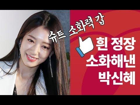 슈트 소화력에 깜짝, 박신혜의 화이트 슈트