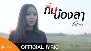 ถิ่มน้องสา - อัน พิไลพร : เซิ้ง|Music【Official lyric】