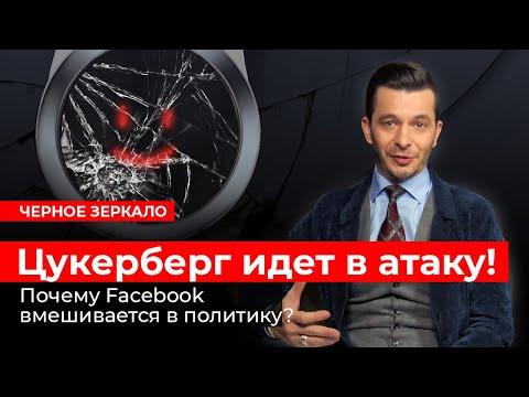 Цукерберг идет в атаку! Черное зеркало с Андреем Курпатовым photo