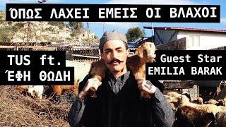 TUS ft. Έφη Θώδη - Όπως Λάχει Εμείς Οι Βλάχοι Guest Star Emilia Barak - Official Video Clip