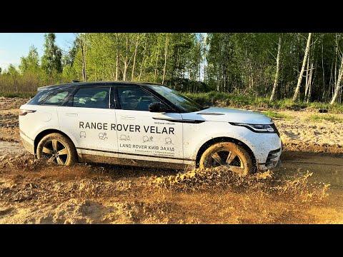 Land Rover Range Rover Velar Landmark Edition
