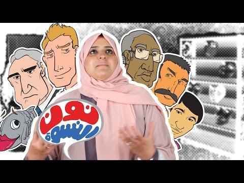 ( @Noonalniswa 209 | #نون_النسوة | #خواجة_افندي )