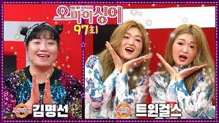 [오마이싱어 97회] 김명선&트윈걸스~ MC 용이&명지, 트로트 가수들의 리얼 토크쇼~ Oh! My Singer~ ♬ 다시보기