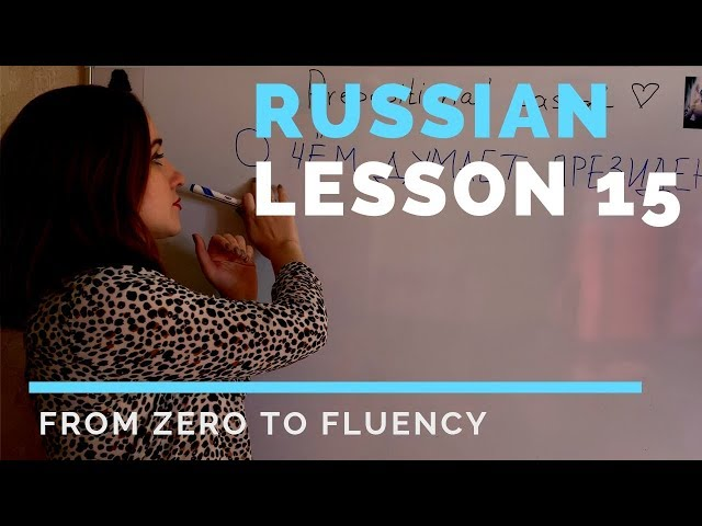 Russian cases | PREPOSITIONAL | Russian lessons | Lesson 15