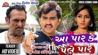 Aa Paar Ke Pele Paar | Teaser | HD Video | Jignesh Kaviraj | Firoz Irani | Arti Soni width=