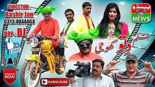 Dittu Khoji Filam Gulfam //full Funny Dittu //pendu News //