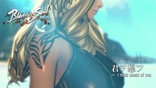 [MV] Blade & Soul Dance Video ~ I think about of You
