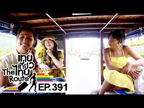 เทยเที่ยวไทย The Route | ตอน 391 | พาเที่ยว ในเมือง จ.พังงา