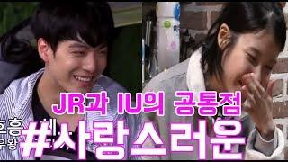 [뉴이스트 JR] 김종현과 아이유의 공통점(NU'EST JR kimjonghyeon has in common with IU )[빛의그늘의 사심편집]