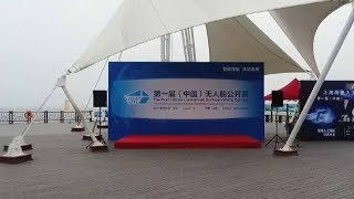 China's first unmanned surface vehicle contest opens in Shanghai