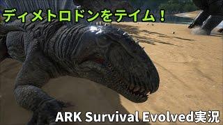 【ARK Survival Evolved実況】ディメトロドンをテイム!
