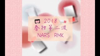【Kevin來開箱】- 2018 春妝開箱 NARS x RMK