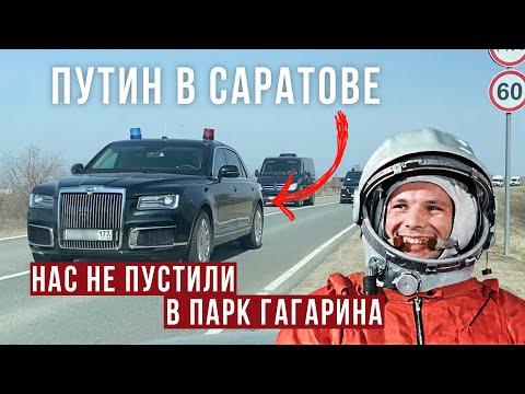 Путин в Саратове — Нас не Пустили в Парк Гагарина! Турцию ЗАКРЫВАЮТ? ЧТО ДЕЛАТЬ? Летим в Египет?