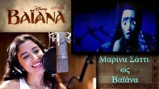 Marina Satti - How far I'll go Reprise (From ''Moana'') - Greek [LQ]