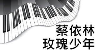 蔡依林 - 玫瑰少年 鋼琴版 Cover [ 附琴譜與 MIDI ]