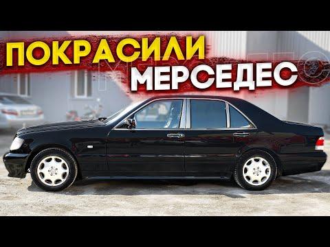 ПОКРАСИЛИ МЕРСЕДЕС W140 В НОВЫЙ ЦВЕТ