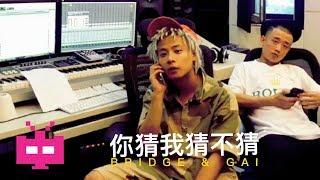 💥 GO$H MUSIC 💥 : 你猜我猜不猜 BRIDGE & GAI [ LYRIC VIDEO ]