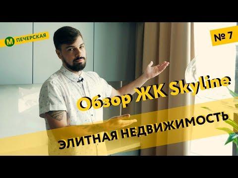 ЖК Skyline - видеообзор жилого комплекса | элитная недвижимость на Печерске photo