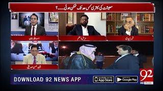 Special Transmission on PTI's 100 days | 29 Nov 2018 | Headlines | 92NewsHD