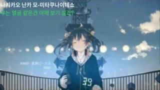 [자막/가사] Nightcore - 별무리 비너스