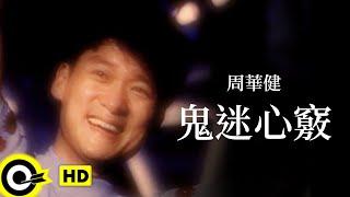 周華健 Wakin Chau【鬼迷心竅 Infatuation】Official Music Video