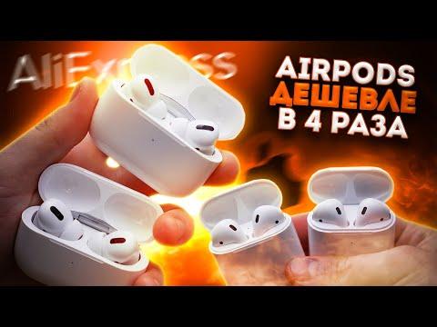 Копии Apple AirPods Pro и AirPods 2! В 4 РАЗА ДЕШЕВЛЕ! НЕ ОТЛИЧИТЬ!