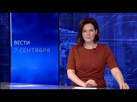 Вести-Коми 07.09.2021