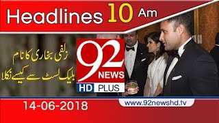 News Headlines | 10:00 AM | 14 June 2018 | 92NewsHD