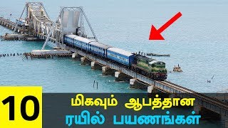 10 Most Dangerous Railways and Rail Bridges in the World