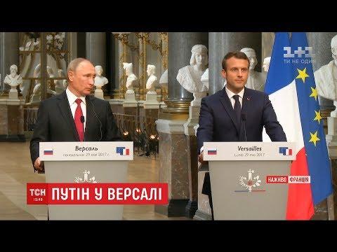 Іспит здав: як французький очільник повчав Путіна