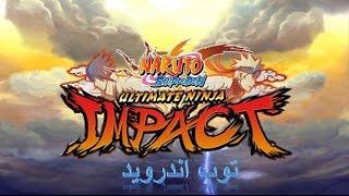 تحميل لعبة ناروتو شيبودن Naruto Shippuden Ultimate Ninja Impact على محاكي الالعاب PSP للاندرويد