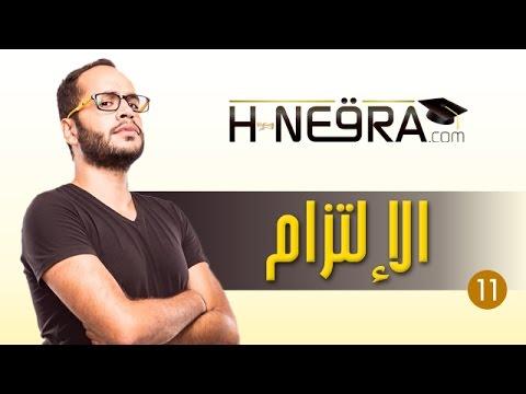 "Abdellah Abujad | H-NE9RA | #Ep12 : ""الإلتزام"""