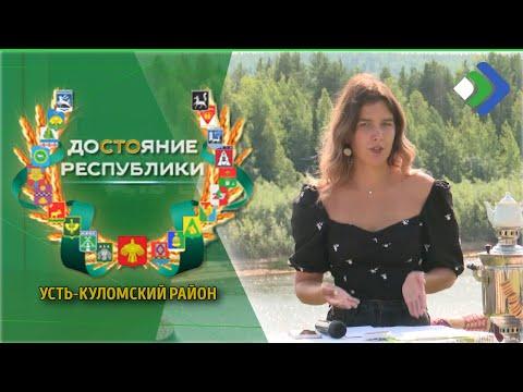 Достояние Республики. Усть-Куломский район. 21.07.21