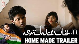 Viswaroopam 2 | Home Made Trailer | Soma Banam