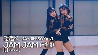아이유(IU) - 잼잼(Jam Jam) : JayJin, Soya-J Choreography