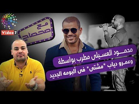 """محمود العسيلي مطرب بواسطة .. وعمرو دياب """"مشتى"""" فى ألبومه الجديد"""