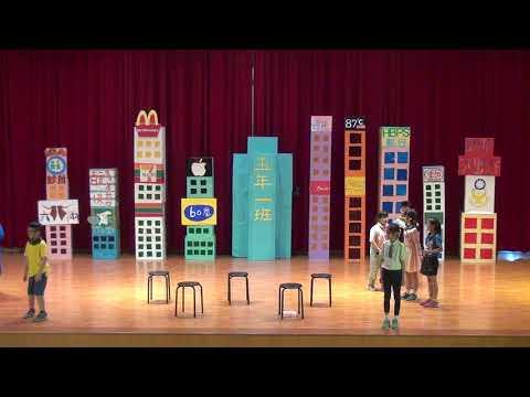 2018-0331湖北國小品格話劇1 - YouTube