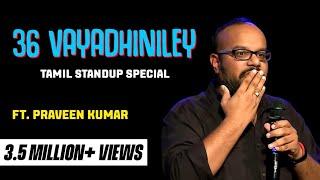 Tamil Stand-up comedy full show   Praveen Kumar   36 Vayadhiniley