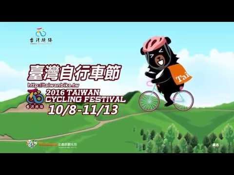 2016 臺灣自行車節宣傳影片-單車進化史