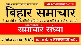 बिहार समाचार (संध्या): 23 फरवरी 2019 AIR (Bihar News + Bihar Samachar + Bihar Current Affairs)