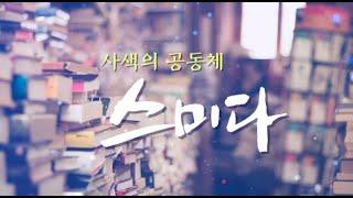 사색의 공동체 '스미다' 36화 다시보기 - 이현주 한약사 다시보기