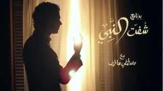 @QabilaTv | مصطفي عاطف - برنامج شفت النبي - مقدمة