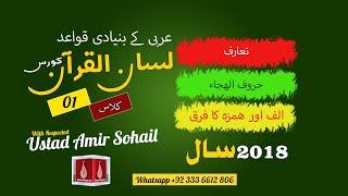 Lisan ul Quran course 2018 Part 01 Lecture no 01 کورس کا تعارف ۔ حروف الھجاء ۔ الف اور ھمزہ کافرق width=